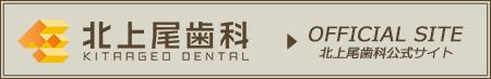 北上尾歯科公式サイト