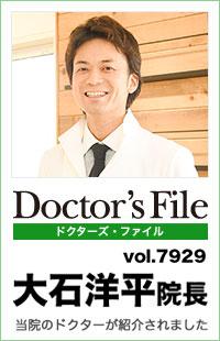 ドクターズボイス